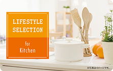 Life Style Selection for kitchen ギフトカード 5000